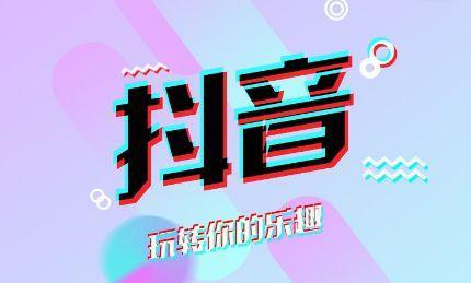 【重庆短视频推广】抖音短视频推广方案及渠道!