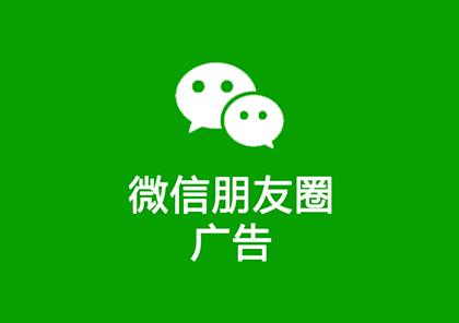 【重庆微信朋友圈推广】微信朋友圈推广的要点是什么?