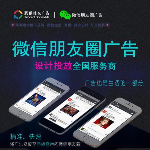 【重庆微信朋友圈推广】朋友圈广告相比传统广告有哪些优势