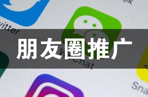 【重庆微信朋友圈推广】2020哪些微信营销推广技巧比较有用