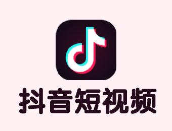 【重庆短视频推广】抖音如此受欢迎,它给企业带来的推广优势是什么呢?