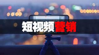【重庆短视频推广】企业做短视频推广必须熟知这些方面