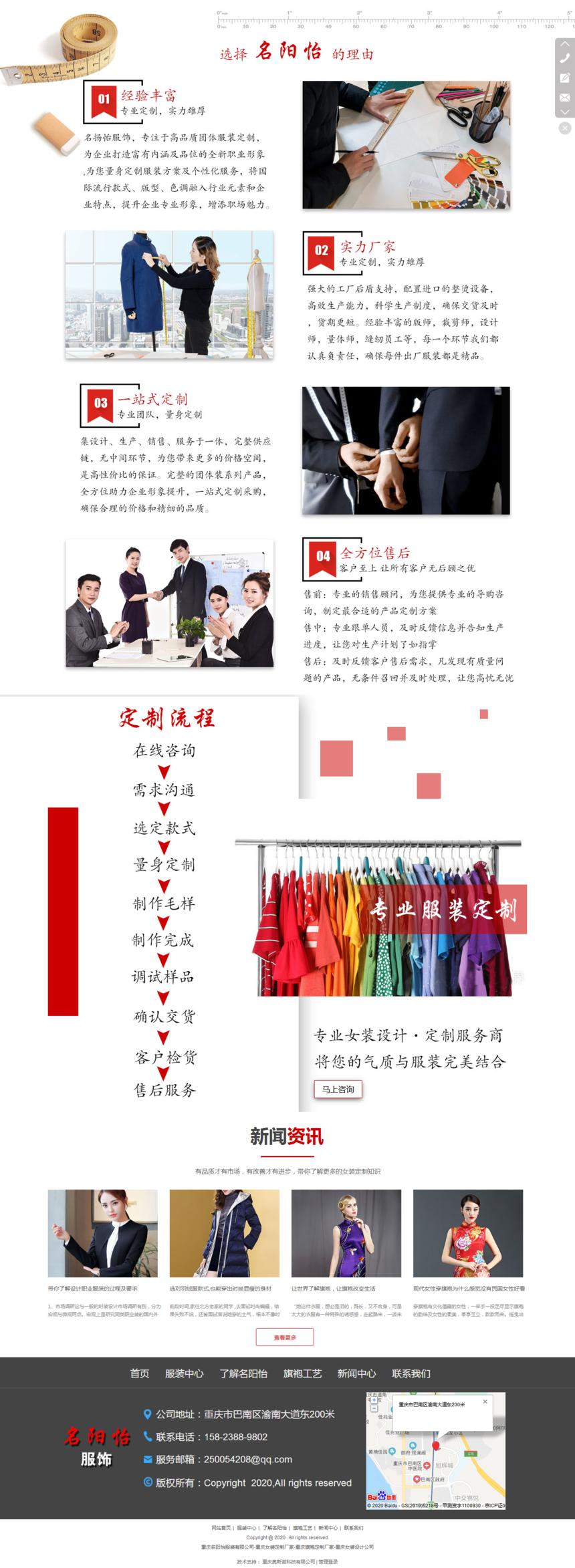 重庆名阳怡服装网站建设案例.png