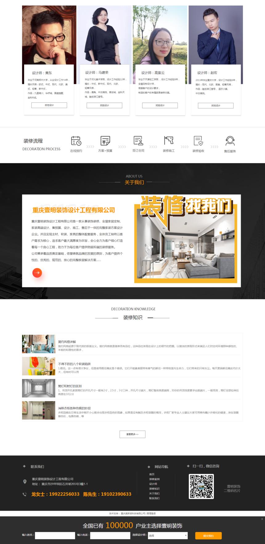 重庆壹明装饰网站建设案例.png