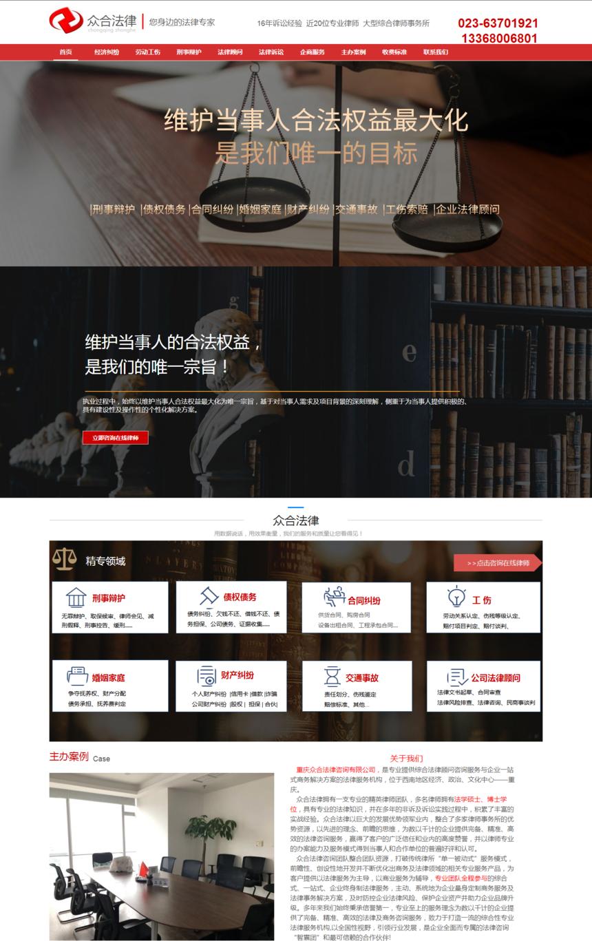 重庆众合法律咨询有限公司.png