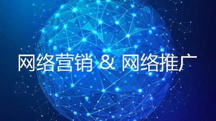 【重庆网络营销推广】快速了解网络推广渠道特点,实现互联网精准营销