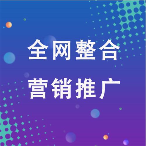 【重庆网络营销推广】当前主流的网络推广方式都在这里