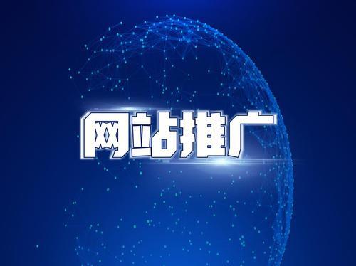 【重庆网络营销推广】2020企业该怎么正确做推广?