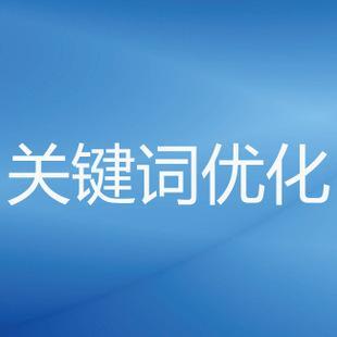 【重庆网络营销推广】这些才是seo优化排名的有效方法