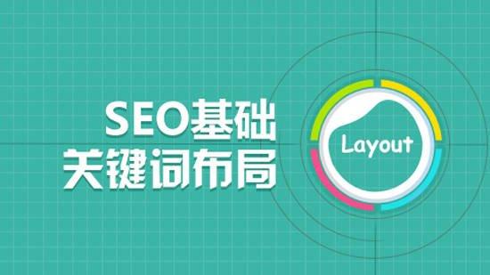 【重庆网站关键词排名优化】做好文章内容的关键词布局是优化工作的重点
