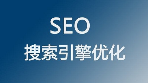 【重庆网站关键词排名优化】seo常见的错误行为有哪些?