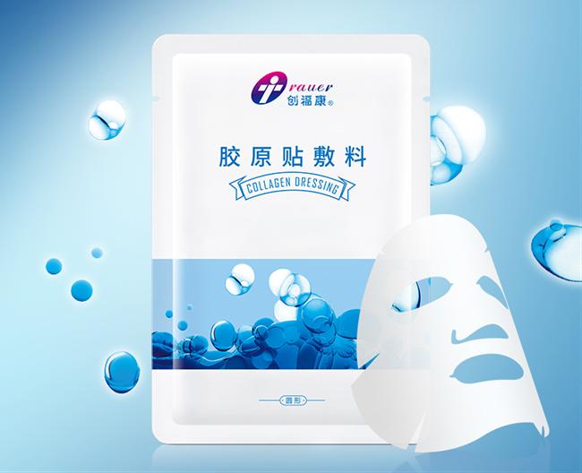 創福康膠原貼敷料和普通面膜的區別