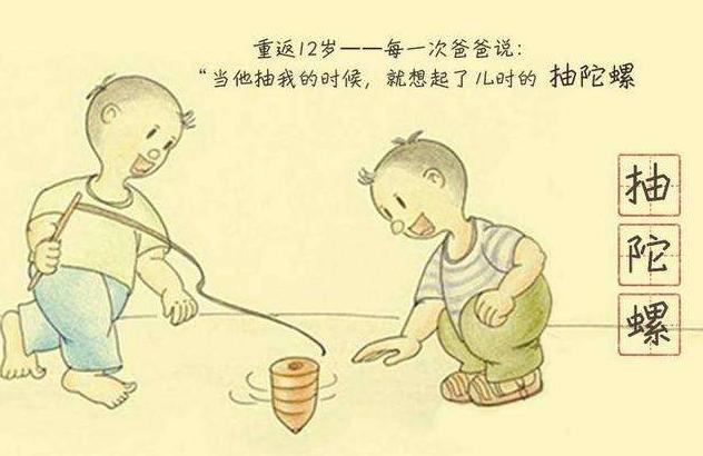 儿童游戏抽陀螺.png