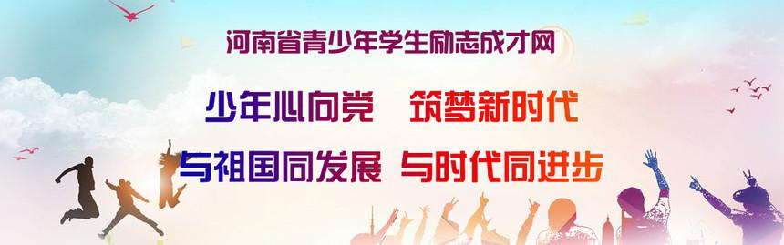 励志成才官网网站专用.jpg