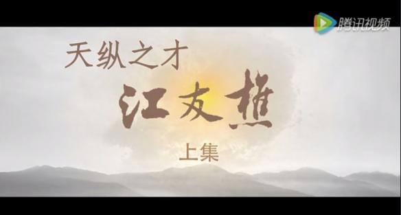 天纵之才 江友樵01