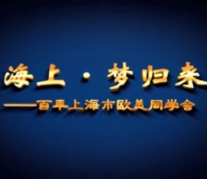 《海上·梦归来》SORSA百年宣传片