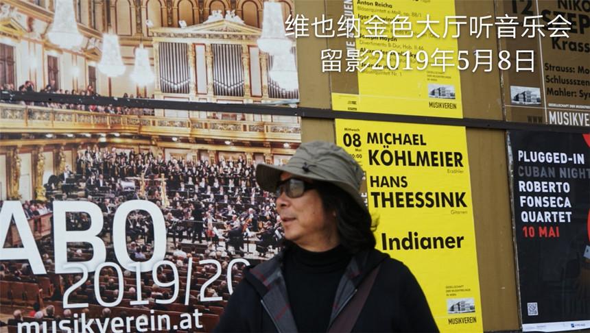 00b-19050801维也纳金色大厅听音乐会.jpg