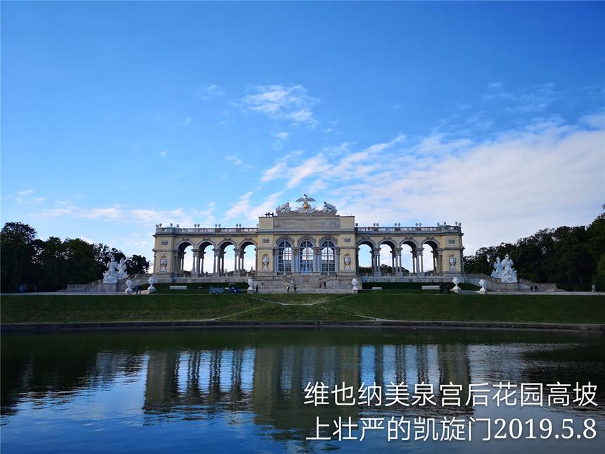 04_19050802维也纳美泉宫后花园高坡上庄严的凯旋门.jpg