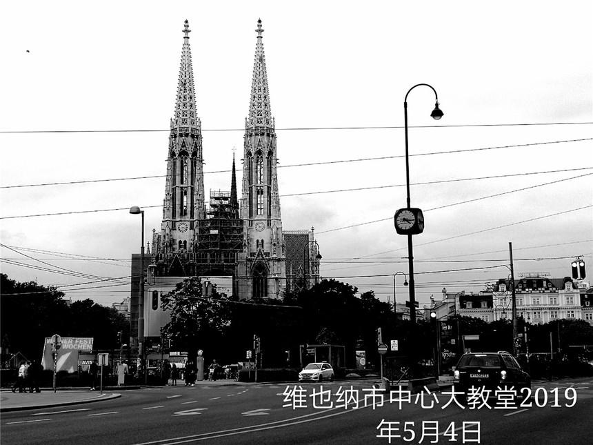 10_19050402维也纳市中心大教堂.jpg