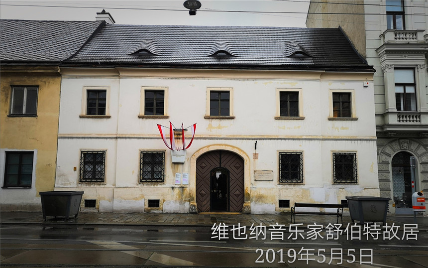 11_19050501维也纳音乐家舒伯特故居.jpg