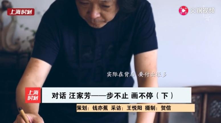 申音-汪家芳(下).jpg