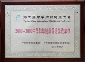 2008~2009中华妇幼健康促进先进单
