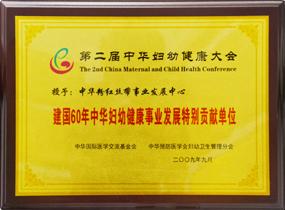 建国60年中华妇幼健康事业发展特别贡献单