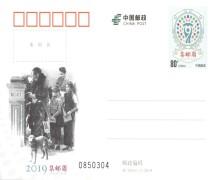 历年《集邮周》(2016-2020)纪念邮资明信片  包邮