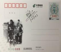 标识设计者签名 历年《集邮周》(2016-2020)纪念邮资明信片 包邮