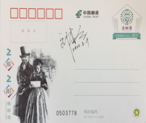 《2020集邮周》纪念邮资明信片 标识设计者签名版