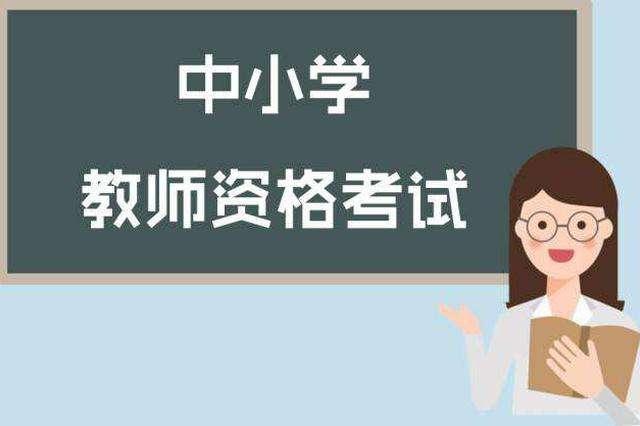 2019江西教师资格证考试安排及注意事项