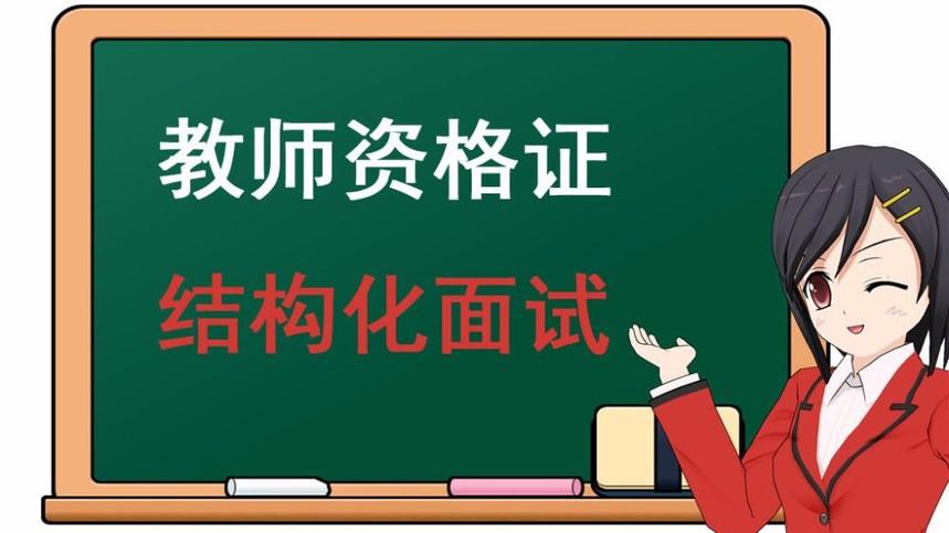 教师资格证面试流程是怎样的考生应该做哪些准备