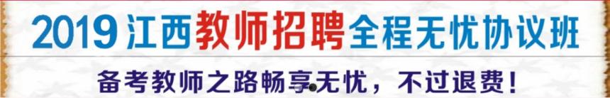 江西教师考试