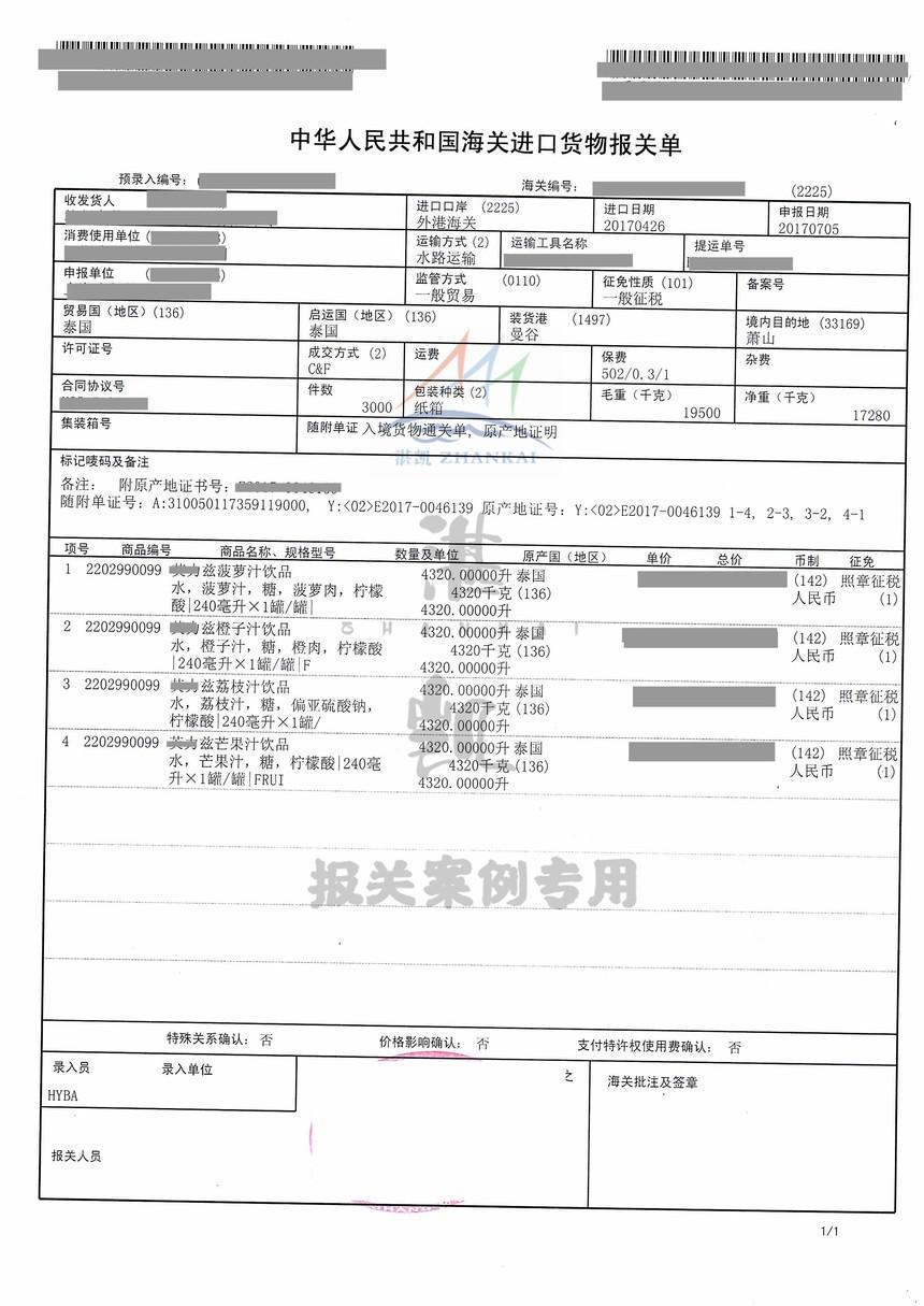 外港报关单饮料_副本.jpg