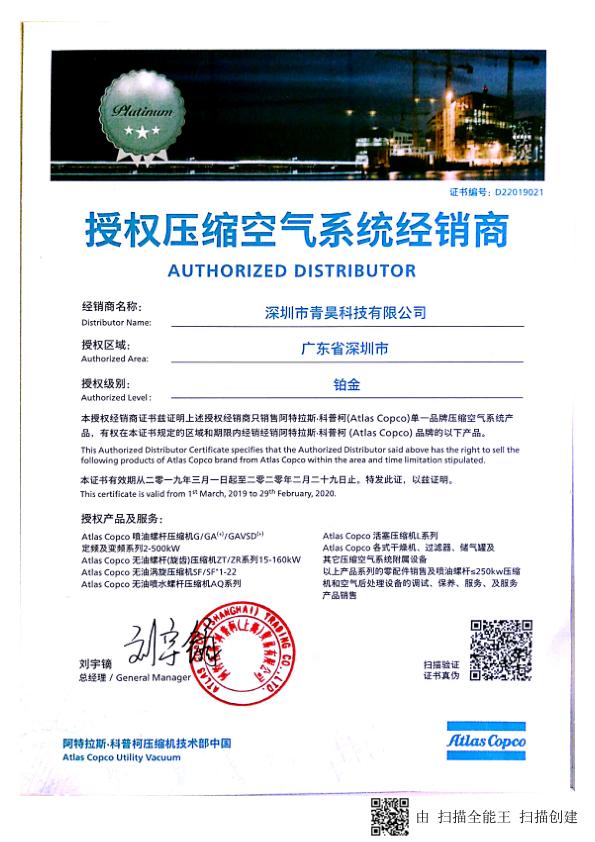 2019年代理商證_1.png