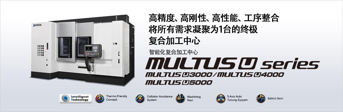 高精度, 高剛性, 高性能, 工序整合 將所有需求凝聚為1臺的終極復合加工中心 智能化復合加工中心 MULTUS U series