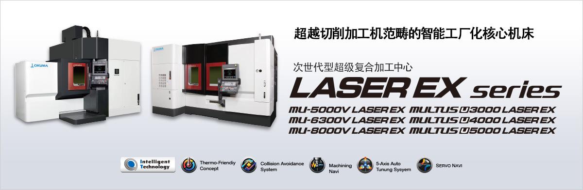 超越切削加工機范疇的智能工廠化核心機床 次世代型 超級復合加工中心 LASER EX series