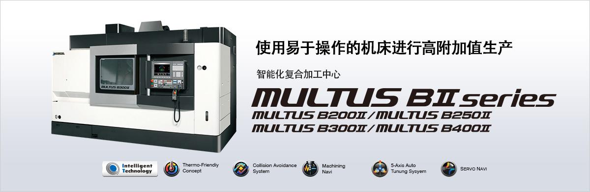 使用易于操作的机床进行高附加值生产 智能化复合js33333金沙线路 MULTUS BⅡ series