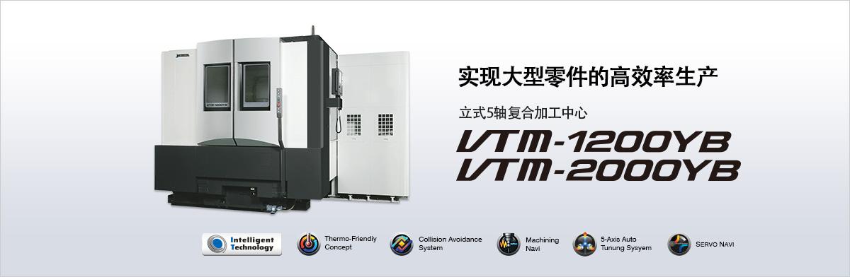 实现大型零件的高效率生产 立式5轴复合8455新澳门路线网址-新萄京ag65609com VTM-1200YB / VTM-2000YB