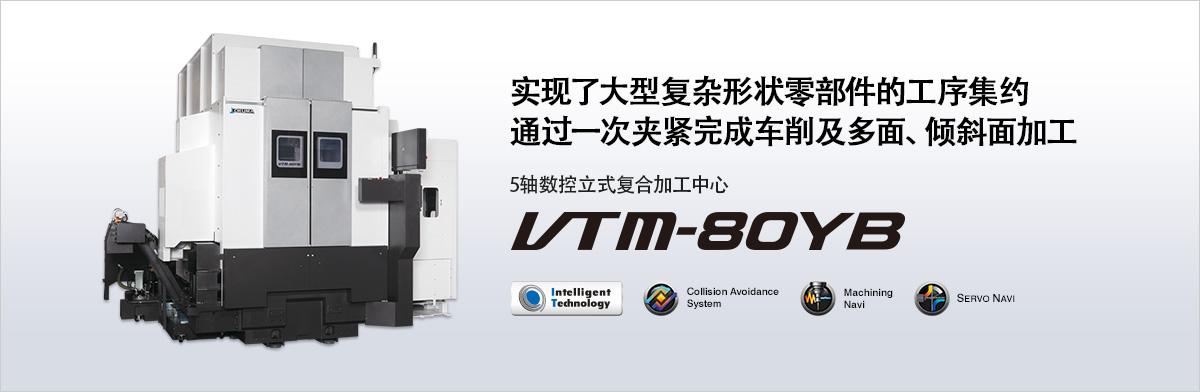 实现了大型复杂形状零部件的工序集约 通过一次夹紧完成车削及多面、倾斜面加工 5轴数控立式复合8455新澳门路线网址-新萄京ag65609com VTM-80YB