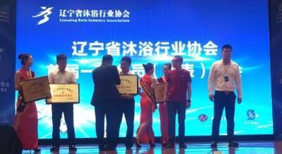 热烈祝贺金水湾连锁管理有限公司成为辽宁省沐浴行业协会创始副会长单位