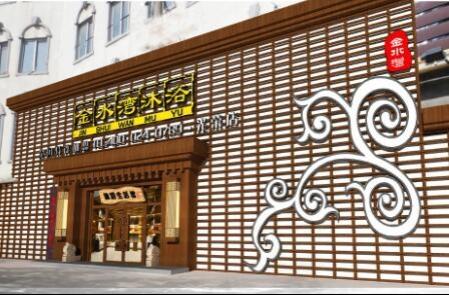 水沐·金水湾(铁岭)光荣店