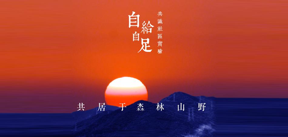 自给自足社区实验·福州·10月