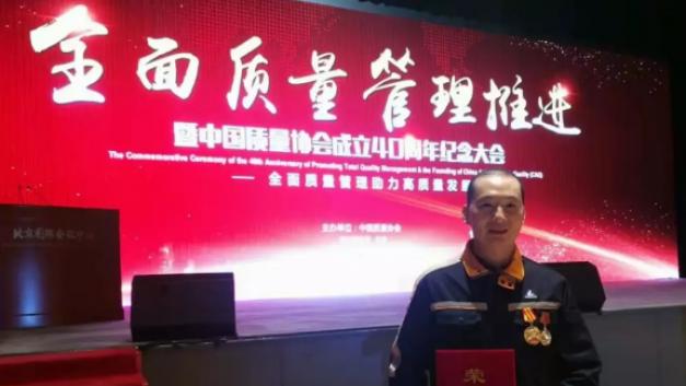 """徐成东荣获""""中国质量工匠""""荣誉称号"""