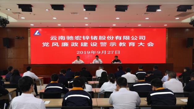 公司召开2019年第二次党风廉政建设警示教育大会