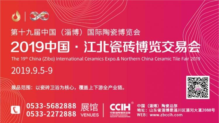 2019中国•江北瓷砖博览交易会