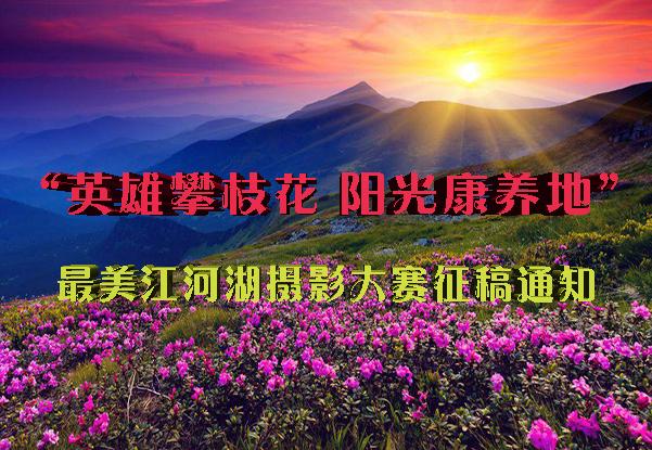 """""""英雄攀枝花,最美江河湖""""摄影大赛征稿通知"""