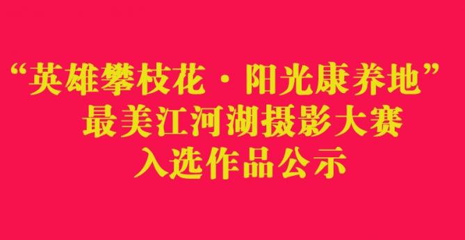"""""""英雄攀枝花·阳光康养地""""最美江河湖365bet官网在哪_365bet在线娱乐_365bet客户端网站大赛入选作品公示"""