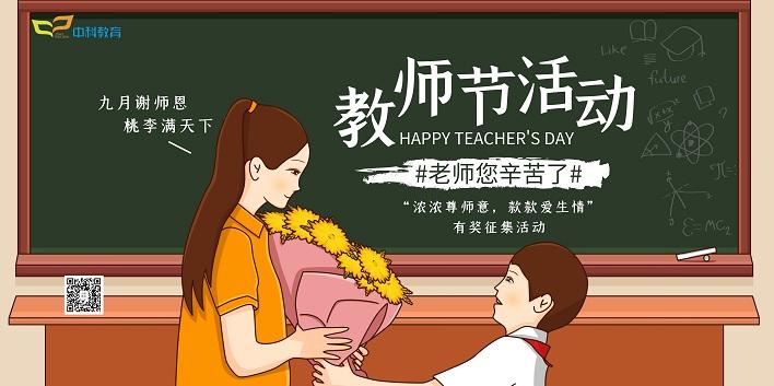 """【教師節活動】濃濃尊師意·款款愛生情""""教師節有獎活動來了!"""
