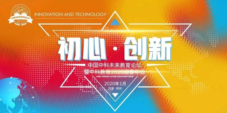 初心•创新 | 中科未来qy8千亿国际论坛暨中科qy8千亿国际2020迎春年会圆满闭幕